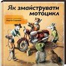 Книга Як змайструвати мотоцикл - Содомка Мартин